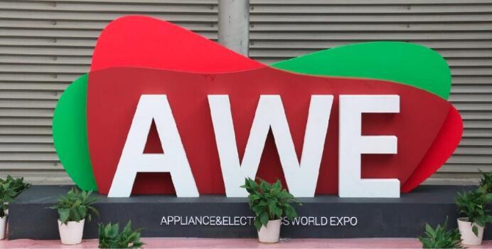 2019年中国家电及消费电子展AWE