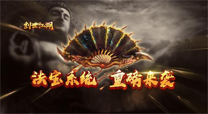 创世江湖1.10.00版本震撼来袭!