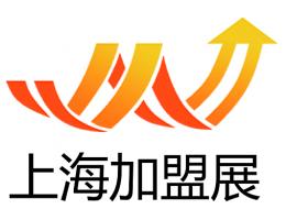 2018第27届(上海)国际创业投资连锁加盟展览会