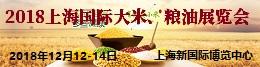 2018第十四届上海国际优质大米、精品粮油及设备展览会