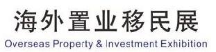 2018第十三届(上海)海外置业移民留学展览会
