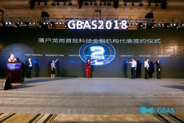 2018粤港澳大湾区科技金融创新大会