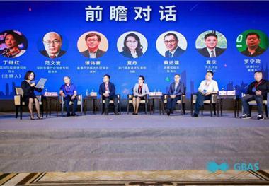 前瞻受邀参加2018粤港澳大湾区科技金融大会