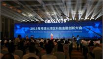 前瞻产业研究院受邀参加2018粤港澳大湾区科技金融创新大会