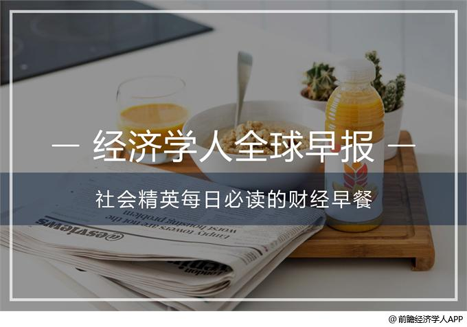 经济学人全球早报:黄晓明再发声明,女子网购收到鳄鱼,谷歌追踪用户位置