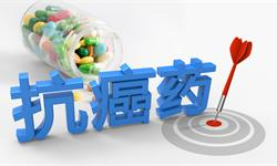 惠民新政!18种抗癌药纳入医保 涉及肺癌、白血病等10余种疾病