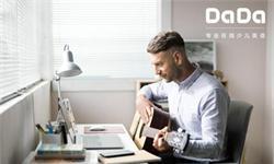 在线教育风口下用户都关注什么?DaDa:提供优质课程体验 解决家长顾虑