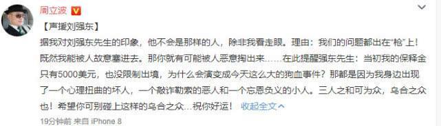 周立波声援刘强东