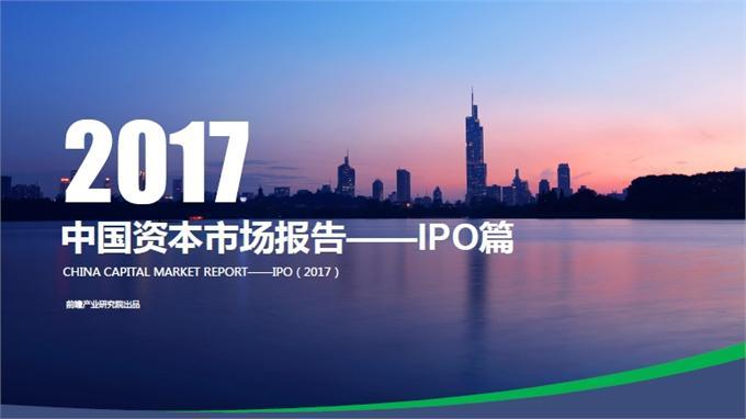 前瞻產業研究院報告 | 2017年資本市場報告(IPO篇)