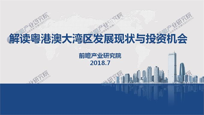解讀粵港澳大灣區發展現狀與投資機會報告