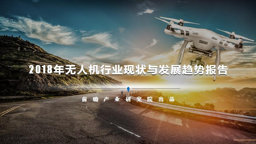 前瞻產業研究院報告 | 2018年無人機行業現狀與發展趨勢報告