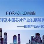 前瞻产业研究院报告 | 全球及中国芯片行业发展分析