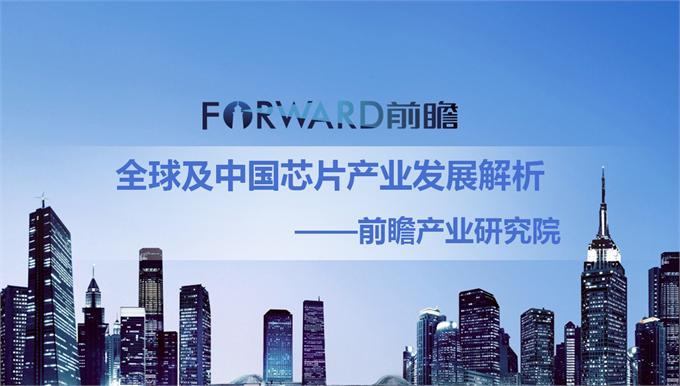 前瞻產業研究院報告 | 全球及中國芯片行業發展分析