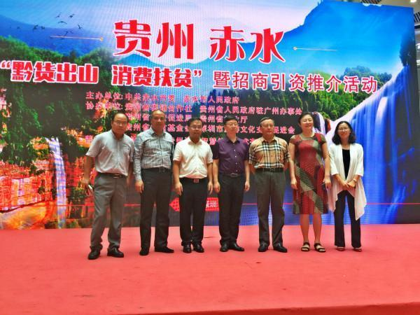 贵州赤水市领导与前瞻智库副总经理刘珊源女士出席本次活动
