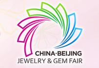 2019年4月中国国际珠宝展