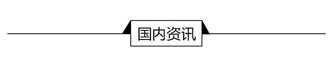 <a href=http://http://www.huaxiacaixun.com/News/ target=_blank class=infotextkey>国内</a>