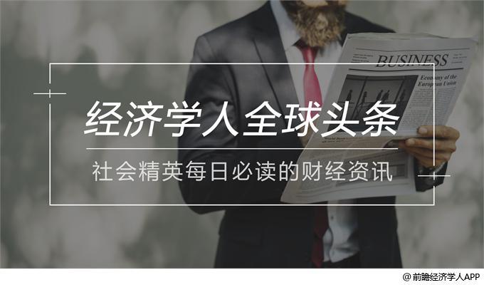 经济学人全球头条:京东金融更名,巴菲特盯上中介,央行净投2000亿
