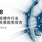 前瞻产业研究院:2018年中国智能硬件行业现状与发展趋势报告