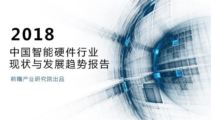 前瞻產業研究院:2018年中國智能硬件行業現狀與發展趨勢報告