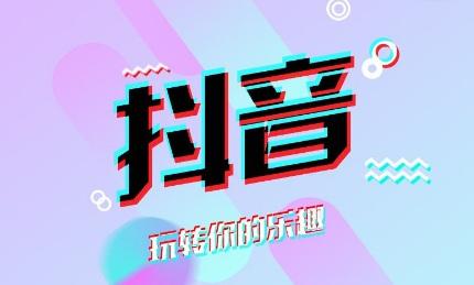 抖音快手推动中国短视频社交媒体崛起 直播巅峰时代或将终结