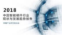 智能硬件行业之路将走向何方?前瞻产业研究院发布《2018年中国智能硬件行业现状与发展趋势报告》