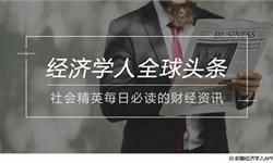 经济学人全球头条:上网6小时欠费1万8,光纤之父高锟逝世,火车票购票新规
