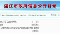 2018年湛江市省级现代农业产业园的政策