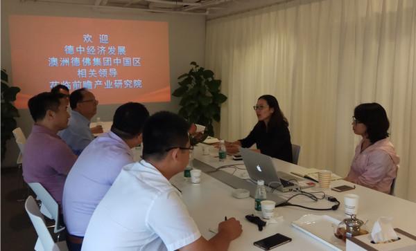 德中经济发展、澳洲德佛国际集团中国区领导一行莅临前瞻总部洽谈合作
