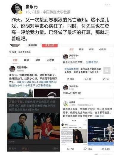 格力电器员工威胁崔永元