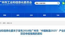 """2019年广州市""""中国制造2025""""产业发展资金项目申报指南"""