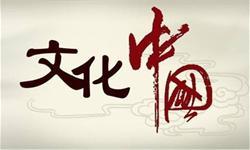 中国文化产业发展潜力巨大 <em>文</em><em>旅</em>相<em>融合</em>成长空间大