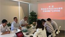 贵州金沙经开区领导莅临前瞻对区域产业升级进行沟通
