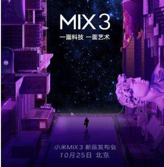 小米MIX3发布预热 这次不吐槽撞脸改玩炫富挑战