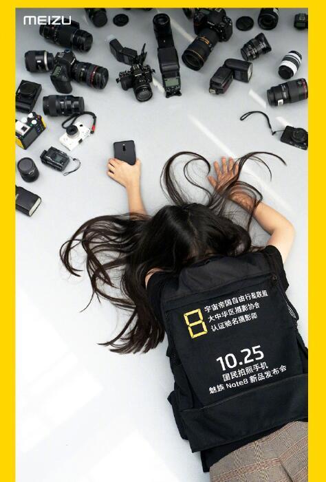 """""""撞车""""小米!魅族Note8发布会:学炫富挑战,叫板华为浴霸摄像头?"""