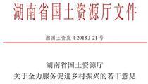 湖南出台休闲农业和乡村旅游土地优惠新政策