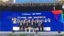 前瞻受湾田国际委托打造中国第一个建材家居生活小镇