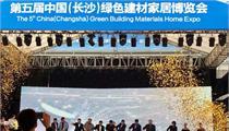 """前瞻产业研究院副院长受邀第五届""""中国长沙绿色建材博览会""""演讲"""
