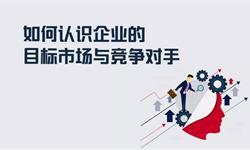 陈春花:如何认识企业的目标市场与竞争对手?