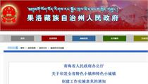 青海省特色小镇政策
