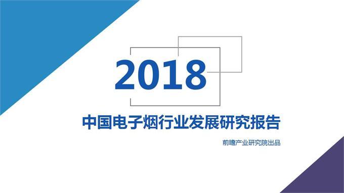 前瞻產業研究院:2018年中國電子煙行業發展研究報告
