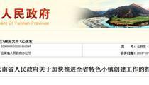 2018年云南省特色小镇创建政策