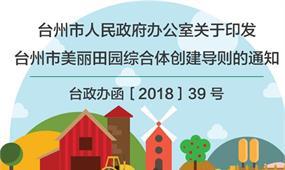 台州市美丽田园综合体创建导则