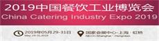 2019中国餐饮工业博览会暨第五届上海国际中央厨房与集成展览会