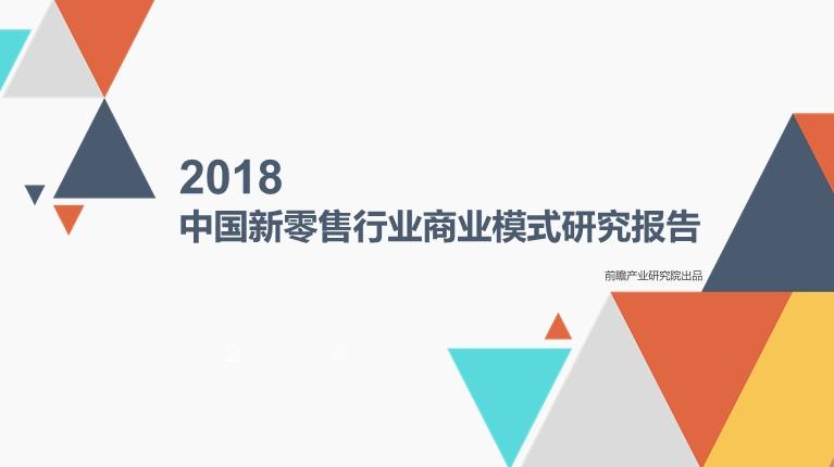 前瞻產業研究院:2018年中國新零售行業商業模式研究報告