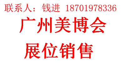 广东国际美博会|中国国际美博会|2019广州美博会时间地点