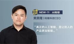 """码隆科技黄鼎隆:探索商品识别""""无人区"""""""