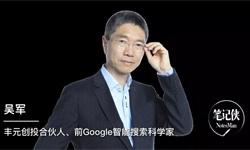 吴军:什么是互联网下一代的核心?