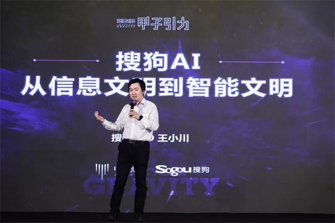 搜狗CEO王小川:搜狗AI,从信息文明到智能文明