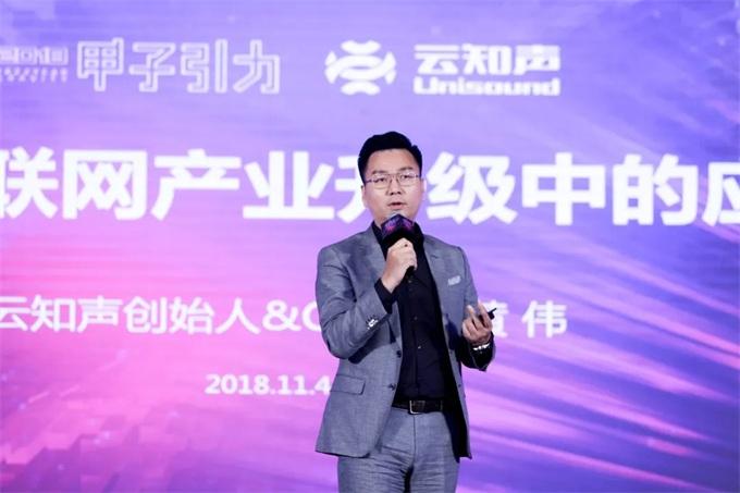 云知声CEO黄伟:做物联网,我为什么要自己造AI芯片