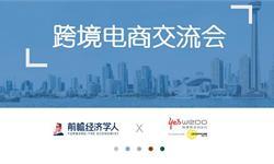 站在跨境电商的风口-中国传统商贸企业转型方向分享会